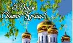 Привітання голови райдержадміністрації Юрія Лобача зі святом Трійці