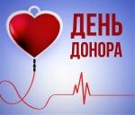 Привітання голови райдержадміністрації Юрія Лобача з Всесвітнім днем донора крові