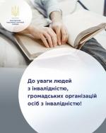 До уваги людей з інвалідністю, громадських організацій осіб з інвалідністю!